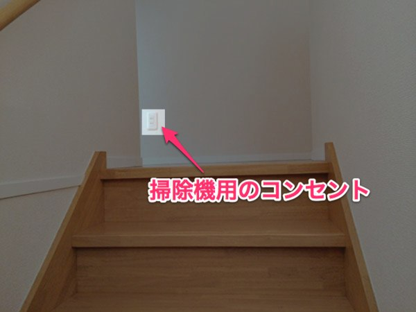 階段の死角にコンセントを配置する