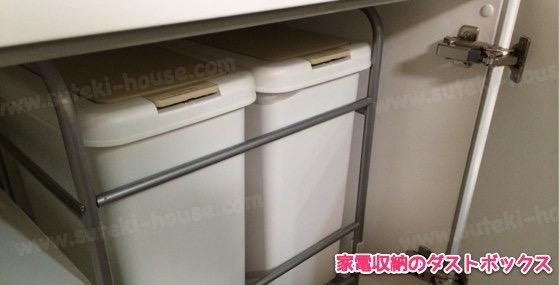 家電収納のダストボックス