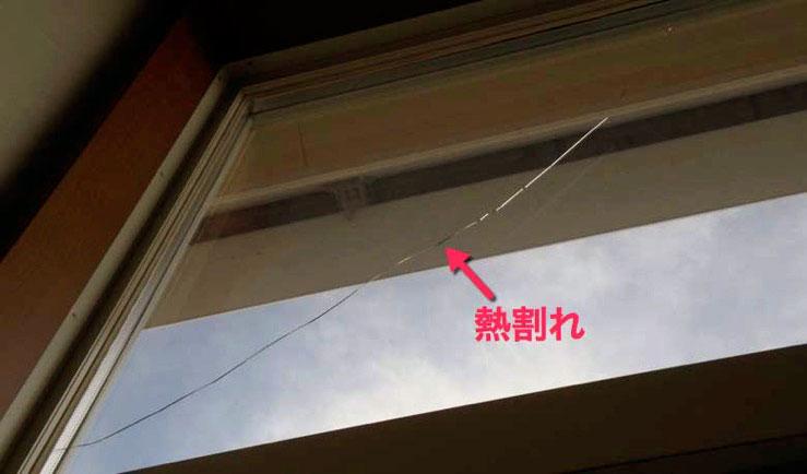 吹き抜け窓のリスク、窓ガラスの熱割れ